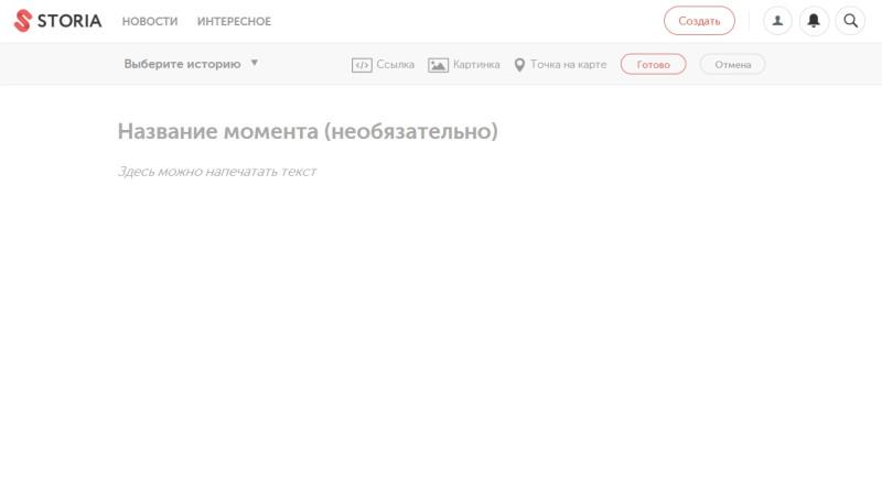 Создать момент — Storia - Maxthon Cloud Browser 4.4.5.2000.jpg