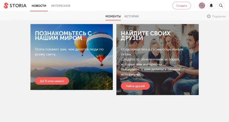 Storia. Пишем истории вместе - Maxthon Cloud Browser 4.4.5.2000.jpg
