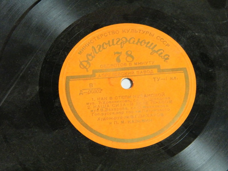 СССР. Музыка – дело тонкое... 1