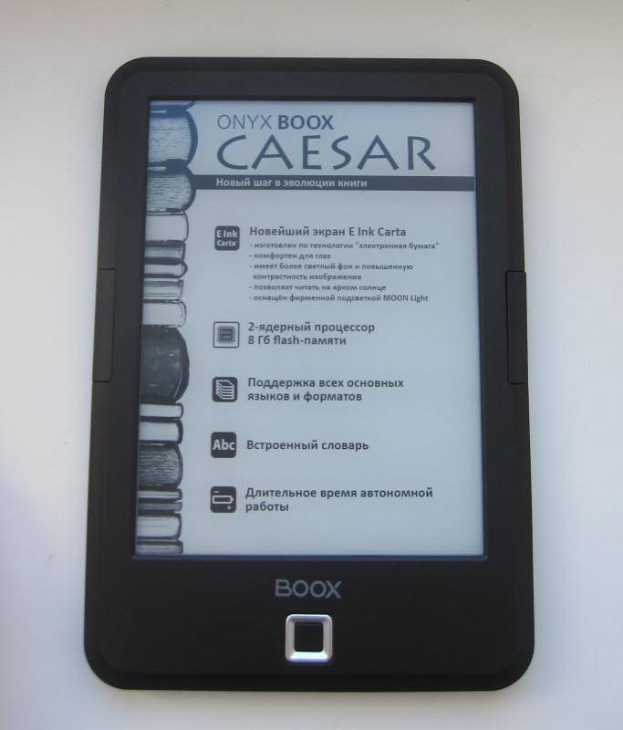 Мой верный Цезарь - ONYX BOOK CAESAR 1111