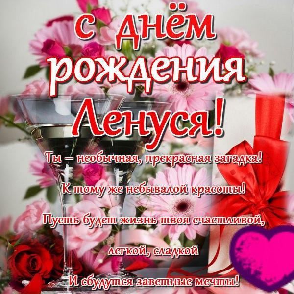 Картинки поздравления с днём рождения лена