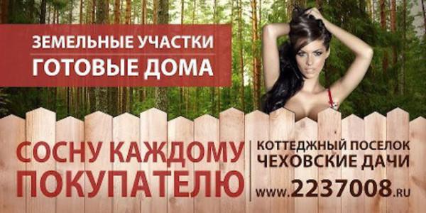 reklama-30