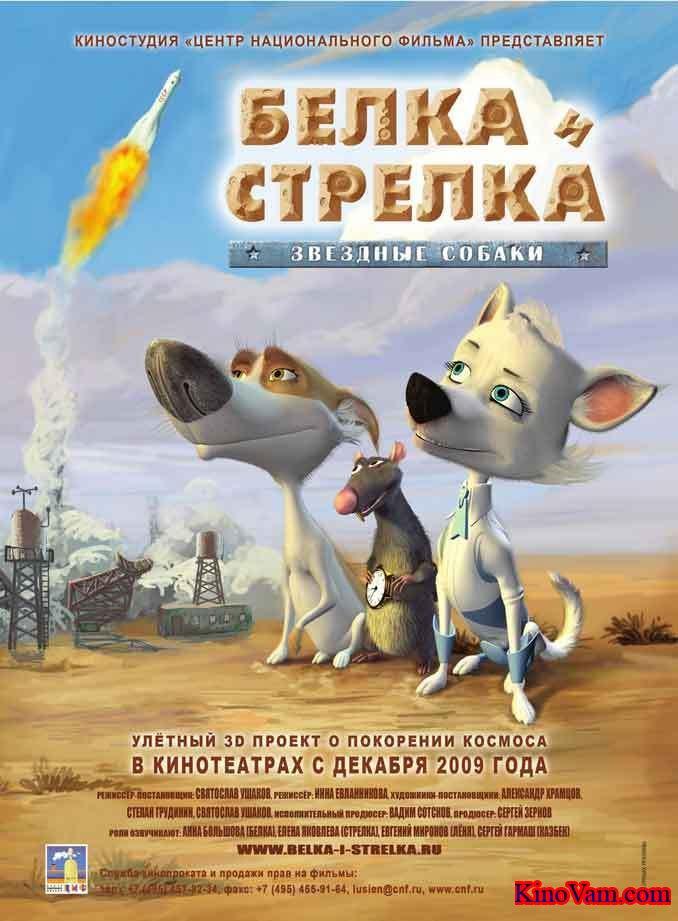 1238421428_belka_strelka
