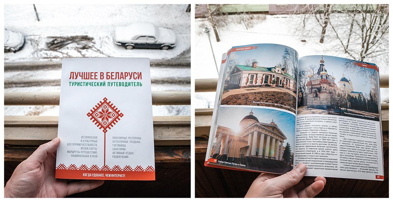 Лучшее в Беларуси Путеводитель