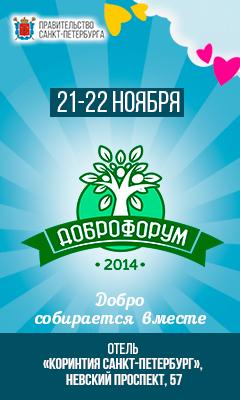 ДОБРОФОРУМ_картинка