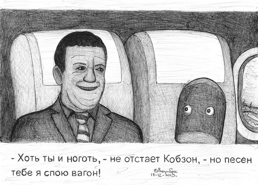 kobzon900