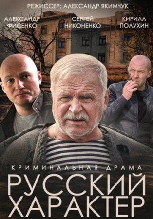 1419775435_russkiy-harakter