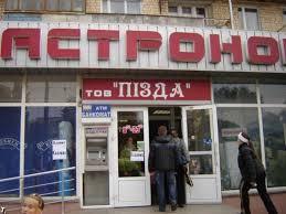 Украина 1 картинкой