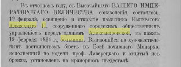 Всеподданнейший отчет С.-Петербургского градоначальника за 1893 г.