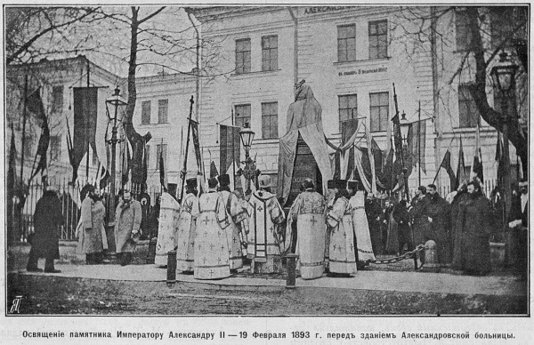 137987 Освящение памятника Александру II перед зданием Александровской больницы