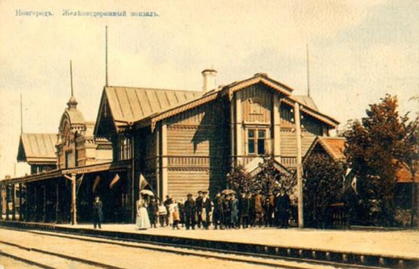 Новгородский_вокзал