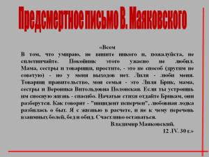 0014-014-Predsmertnoe-pismo-V-Majakovskogo