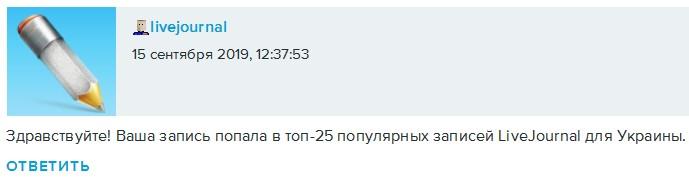 В топе-25 Украины.jpg