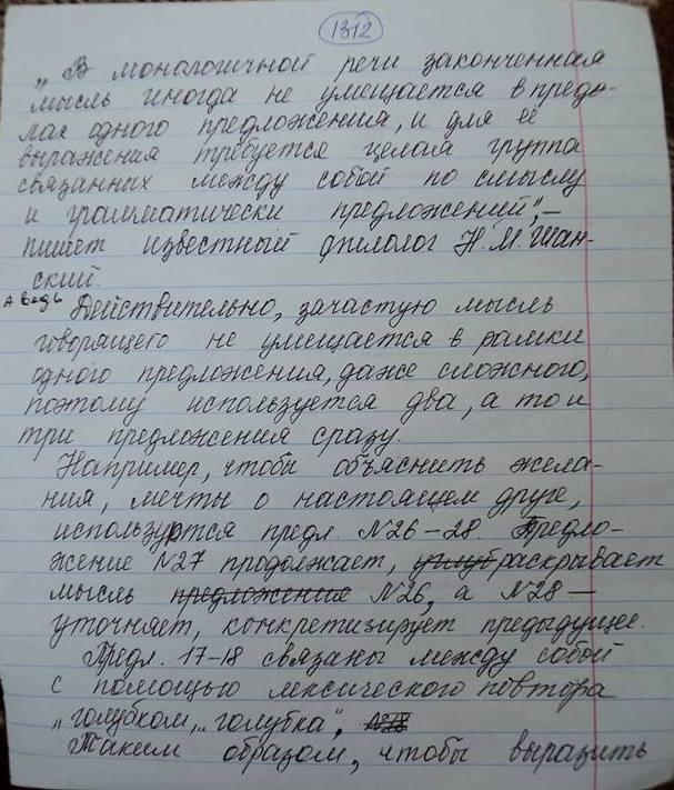 Черновик 1