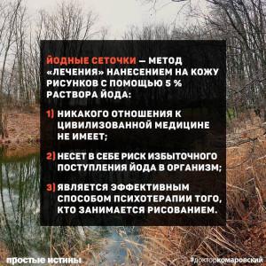 От Комаровского.jpg