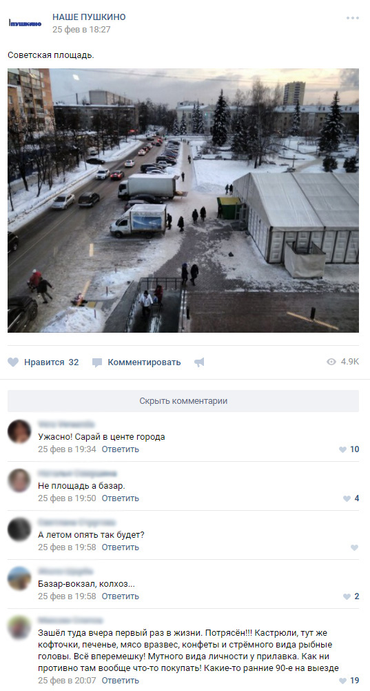 Позор подмосковных властей