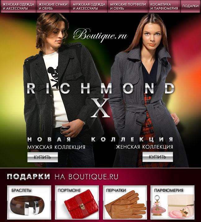 Richmond Одежда