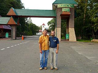 Со своим школьным другом Алексеем Курулюком в Беловежской пуще