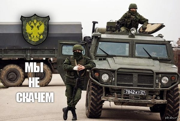 российские войска
