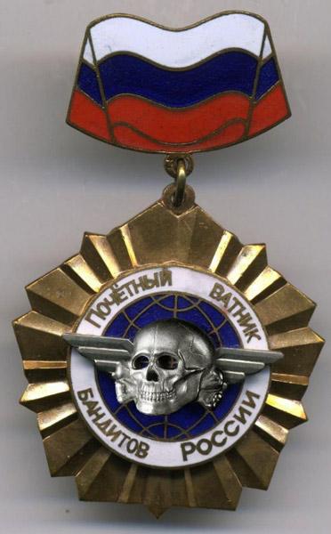 медаль почетный ватник бандитов россии