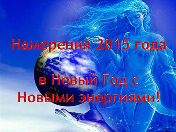 в новый 2015 год с новыми энергиями – картинка взята http://www.reiki-iniciacii.ru/forum/29-165-1