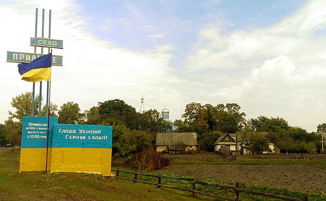 Село Прылиснэ