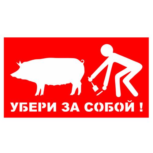 Не будь свиньей убери за собой картинки