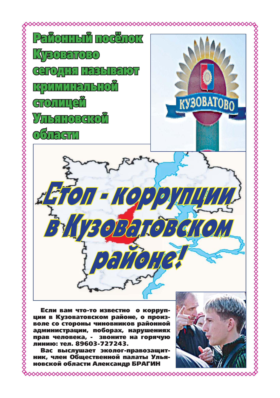 баннер_кузоватово