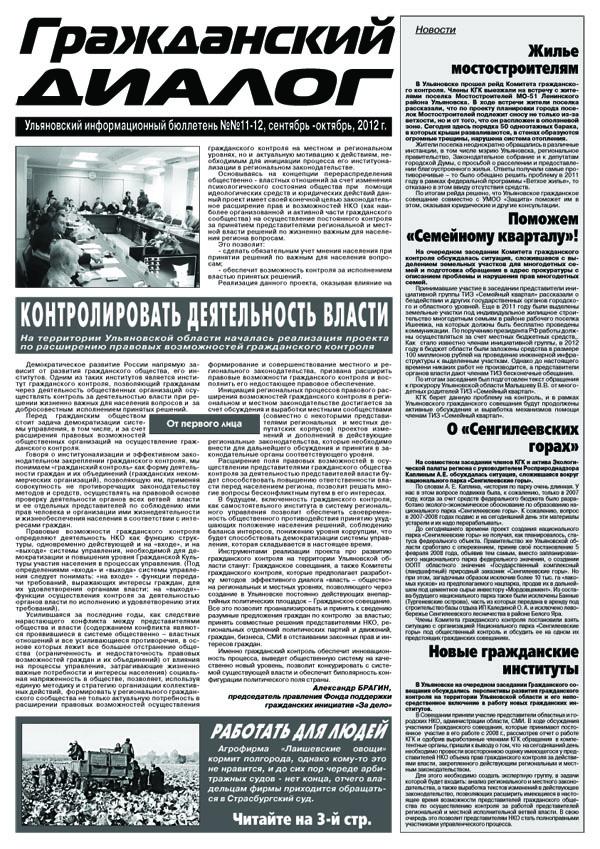 Бюллетень для печати1