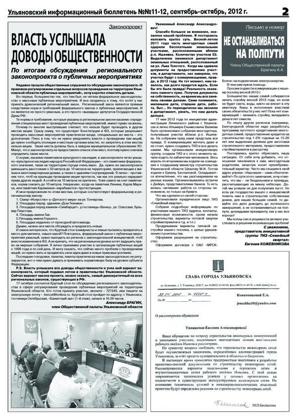 Бюллетень для печати2