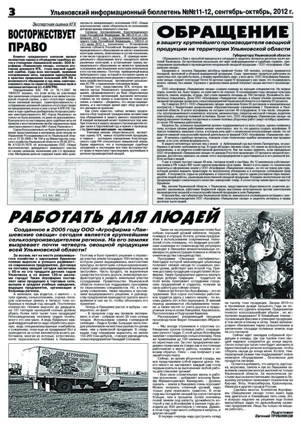Бюллетень для печати3