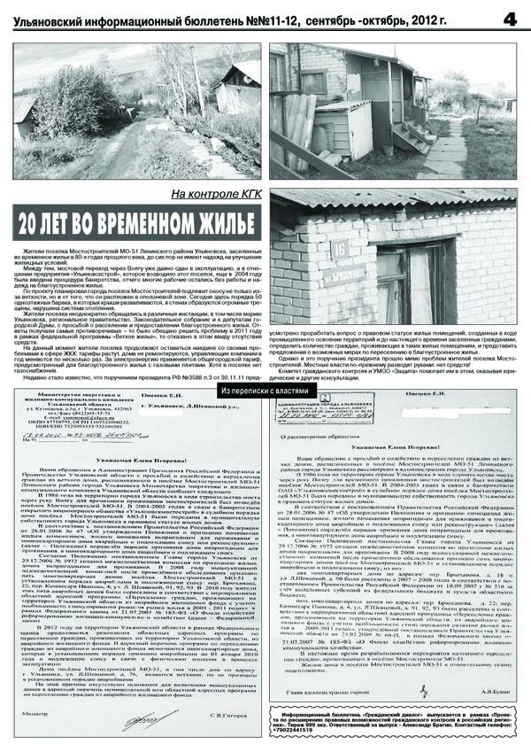 Бюллетень для печати4