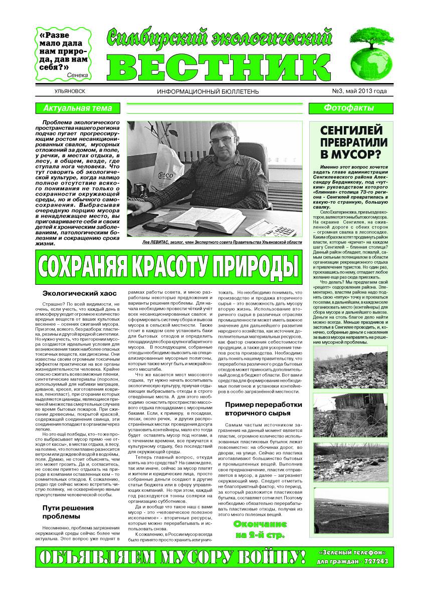 Экологический вестник, май 2013