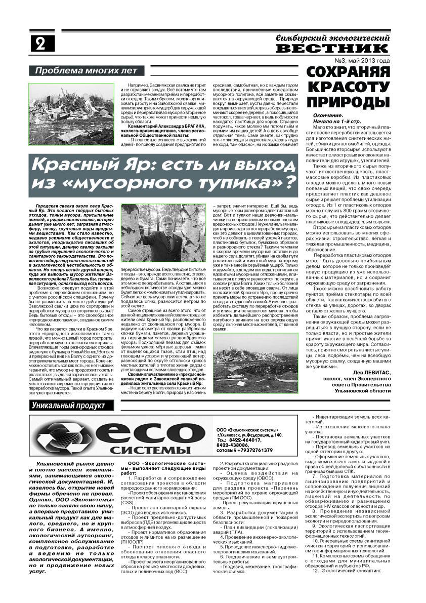 Экологический вестник2, май 2013