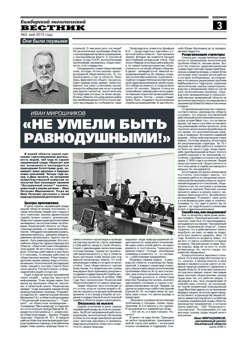 Экологический вестник3, май 2013
