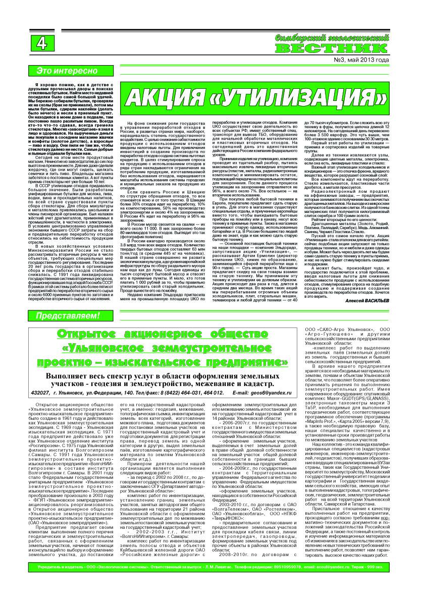 Экологический вестник4, май 2013