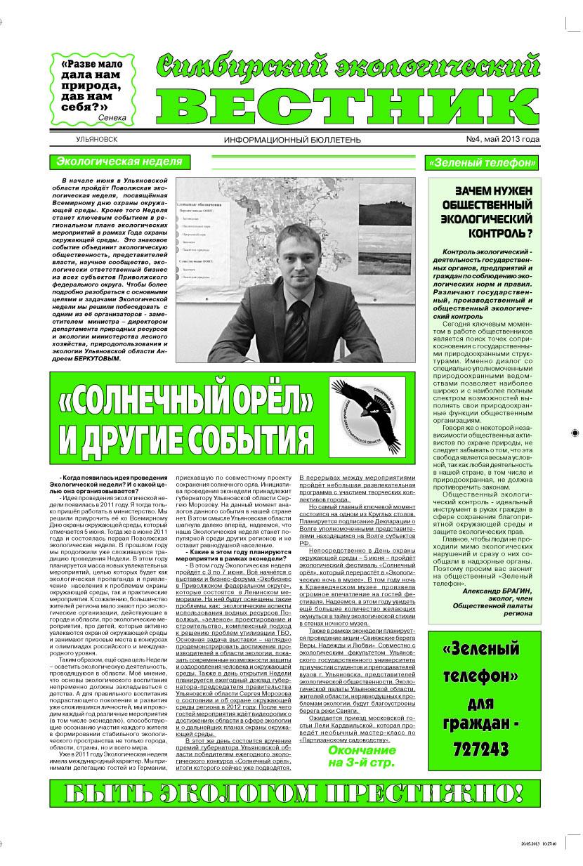 Экологический вестник1