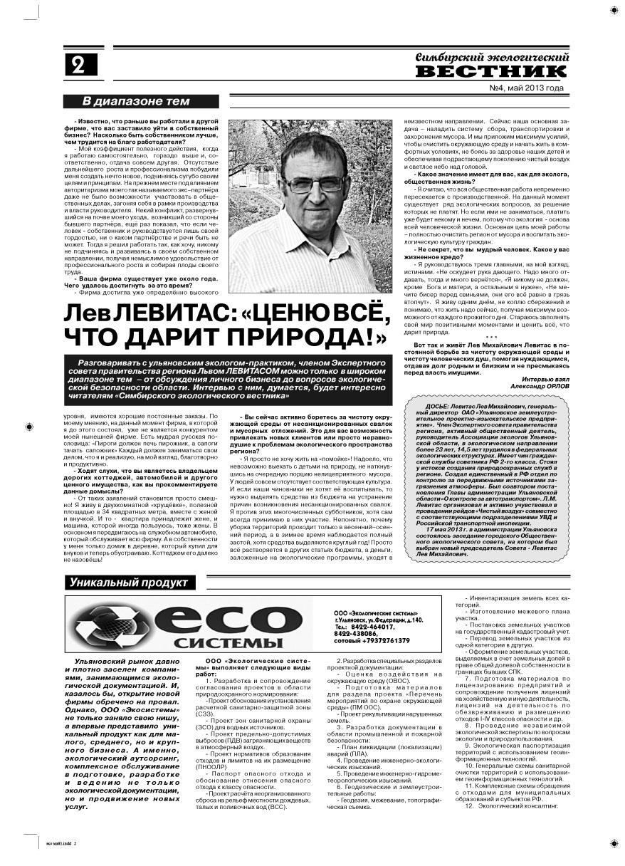 Экологический вестник