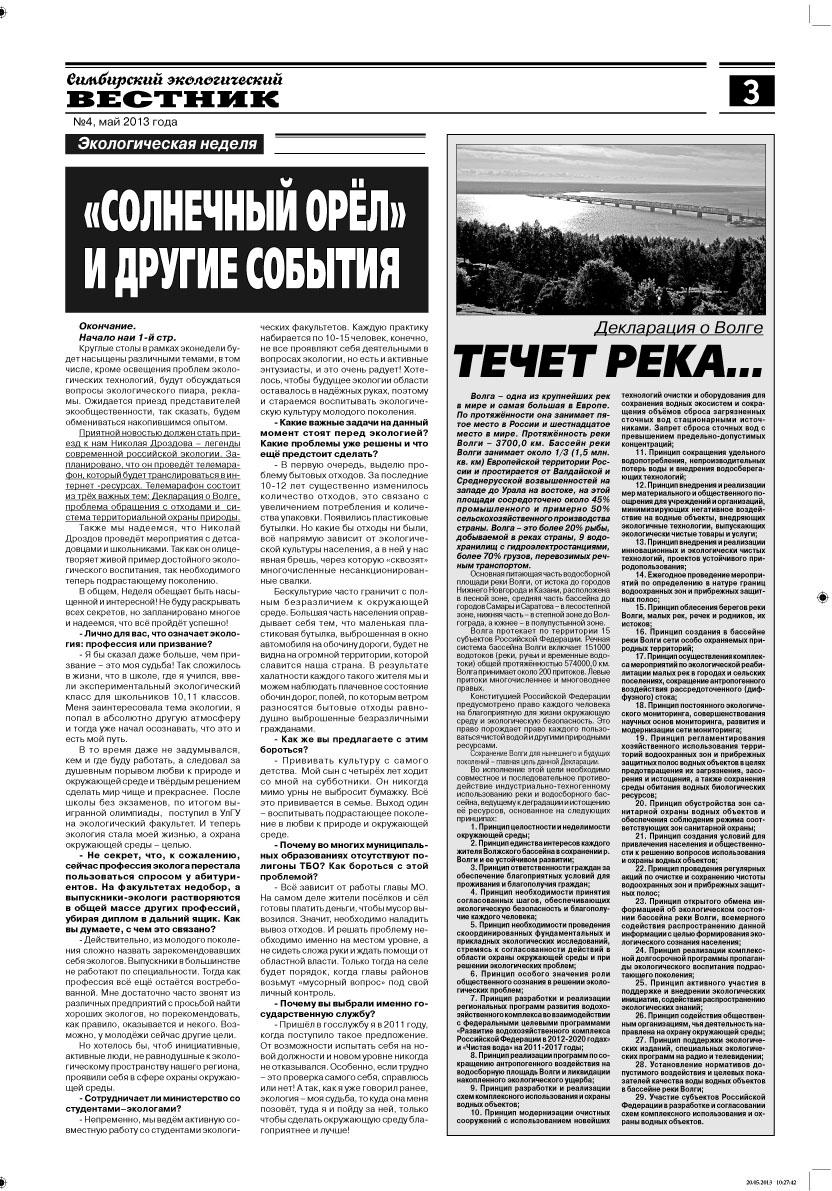 Экологический вестник3