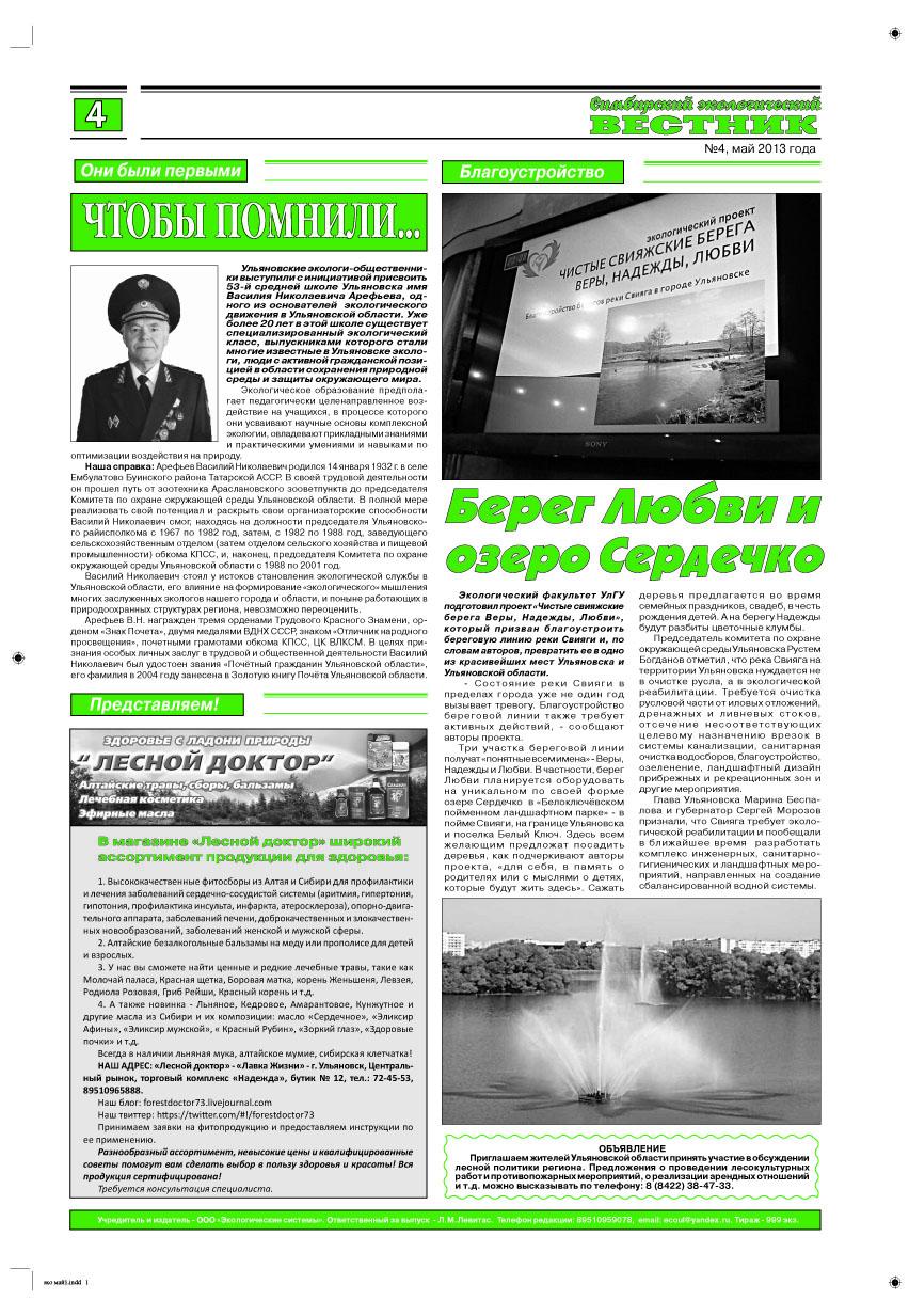 Экологический вестник4