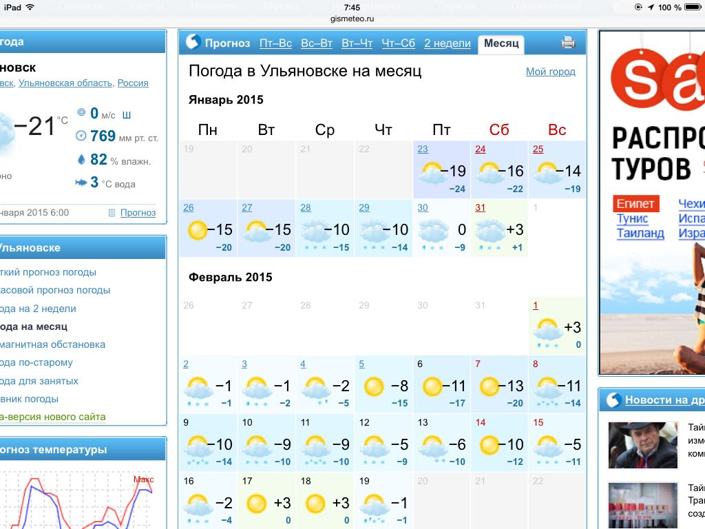 погода в ишиме на две не дели термобелье стоит хорошем