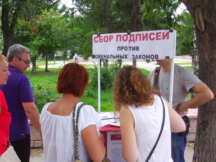 Сбор подписей в Томске.jpg