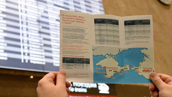 Отдыхать в Крыму выгодно: теперь сразу можно купить билет «туда-обратно»