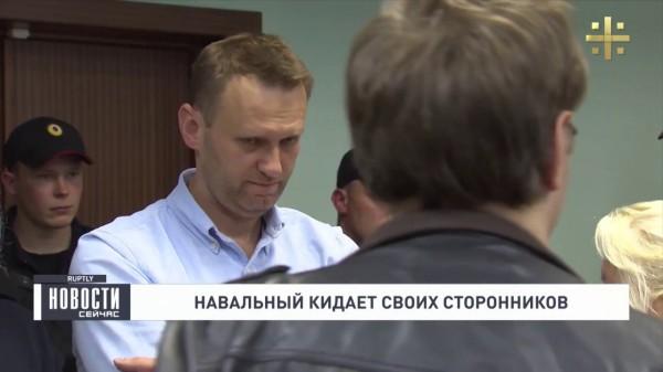 Провокатор Навальный кидает на помощь осужденных и оштрафованных из-за него сподвижников