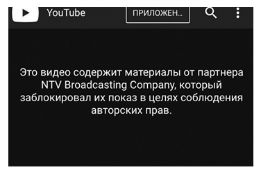 Лживую программу «Дождя» Fake News заблокировали на Ютуб