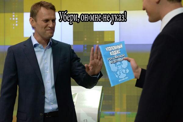 Навального опять поймали за руку на банальном воровстве персональных данных россиян