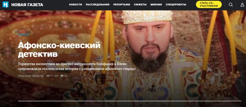 Фейки и вбросы «Новой Газеты» - информационные утки для читающих баранов