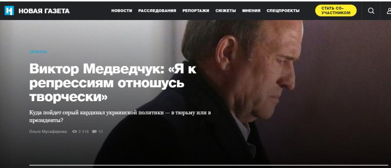 «Новая газета» газета топит за гея-террориста Мифтахова - кто бы сомневался