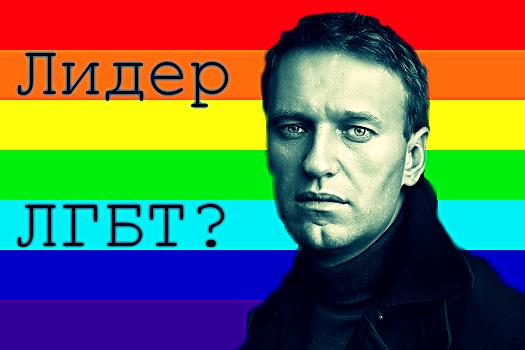 Навальный топит за сектантов-иеговистов, а они участвуют в его акциях