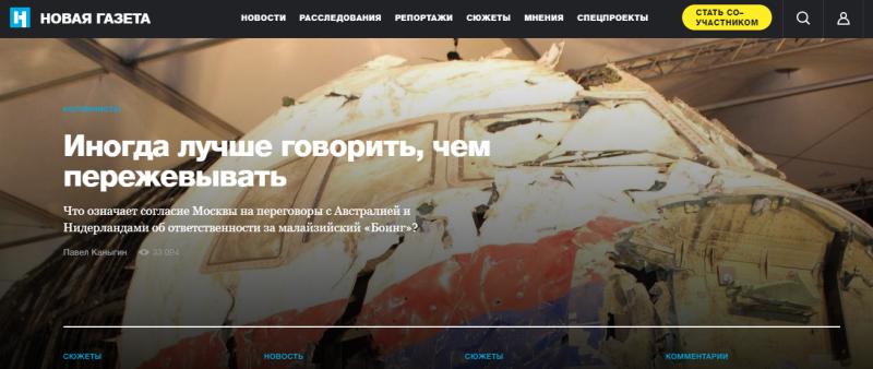 «Новая газета» за голландские деньги вновь обвиняет РФ в причастности к трагедии рейса MH17